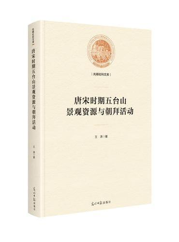 唐宋时期五台山景观资源与朝拜活动