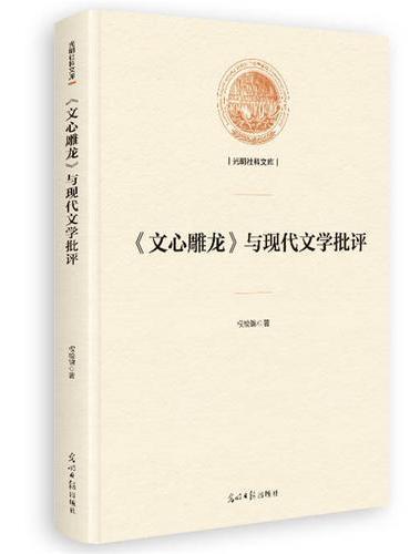《文心雕龙》与现代文学批评