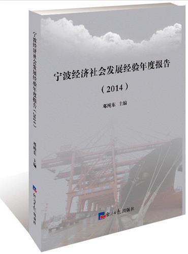宁波经济社会发展经验年度报告. 2014
