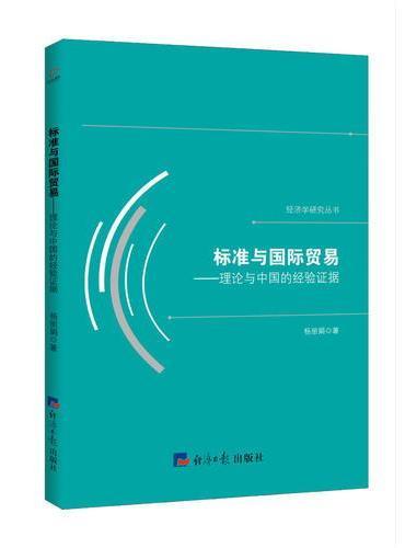 标准与国际贸易:理论与中国的经验证据