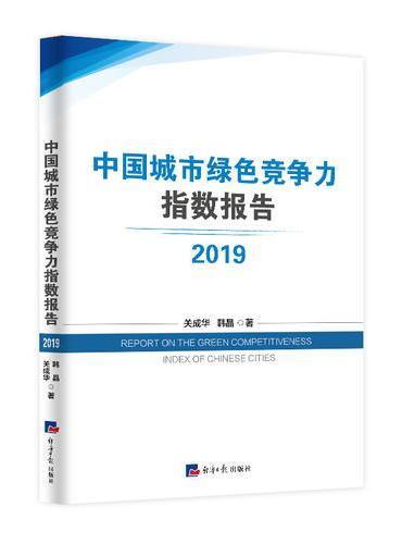 中国城市绿色竞争力指数报告 2019