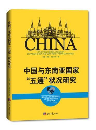 """中国与东南亚国家""""五通""""状况研究"""