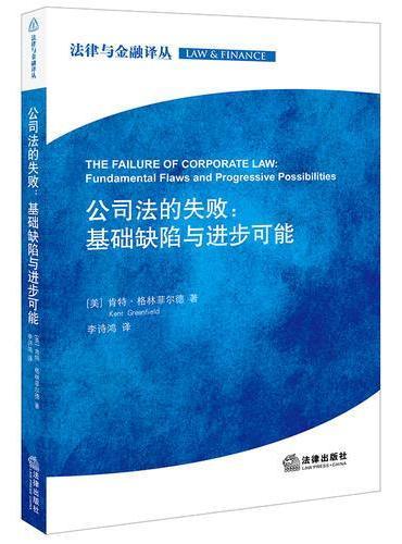 公司法的失败:基础缺陷与进步可能