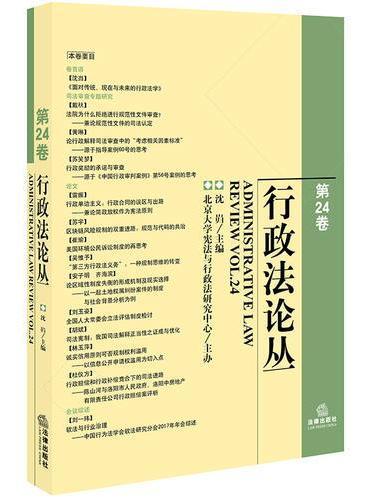 行政法论丛(第24卷)