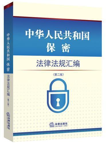中华人民共和国保密法律法规汇编(第二版)