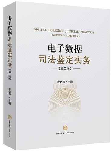 电子数据司法鉴定实务(第二版)