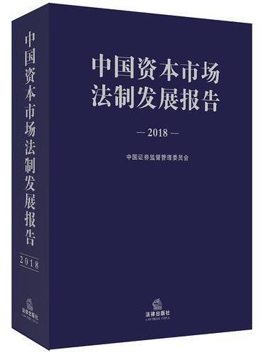 中国资本市场法制发展报告(2018)