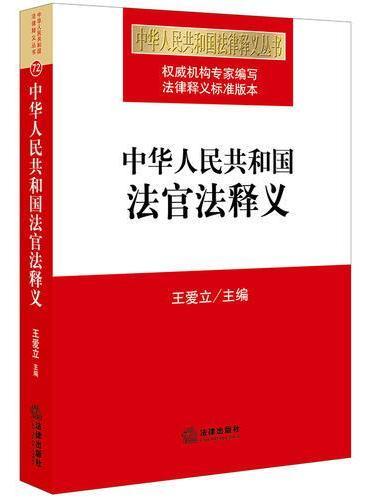 中华人民共和国法官法释义