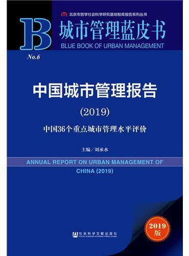 城市管理蓝皮书:中国城市管理报告(2019)