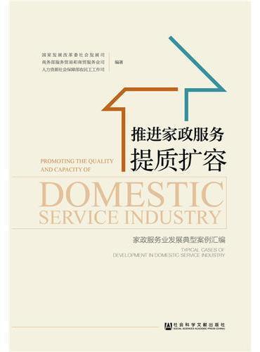 推进家政服务提质扩容