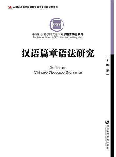 汉语篇章语法研究