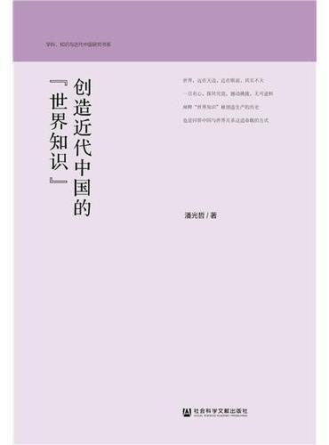 """创造近代中国的""""世界知识"""""""
