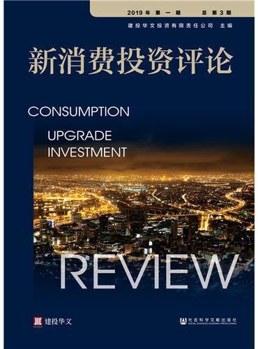 《新消费投资评论》(2019年第一期 总第3期)