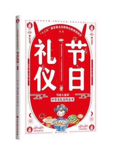 写给儿童的中华文化百科全书--节日礼仪