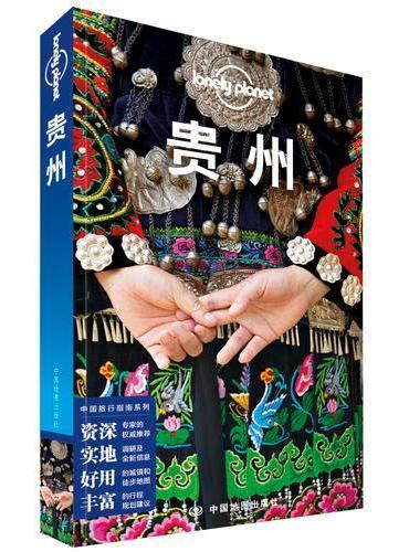 LP贵州-孤独星球Lonely Planet旅行指南系列-贵州(第三版)