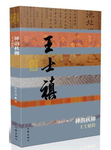神韵秋柳——王士禛传(精)