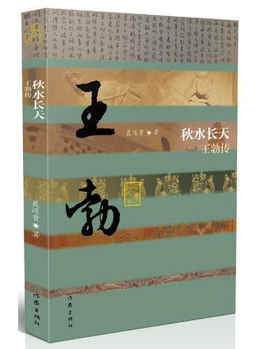 秋水长天——王勃传(平)