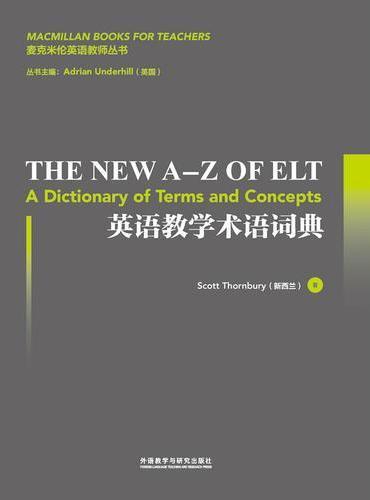 英语教学术语词典(麦米英语教师丛书)