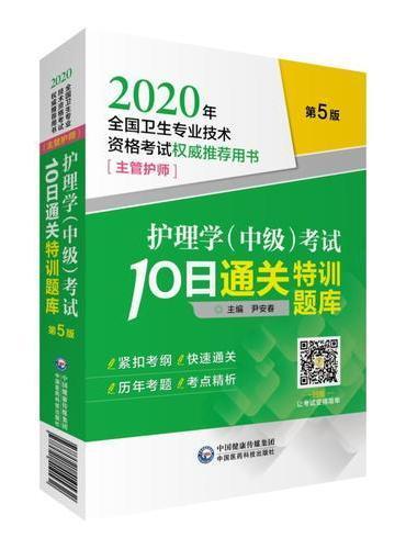 2020年全国卫生专业技术资格考试推荐用书  护理学(中级)考试10日通关特训题库(主管护师)