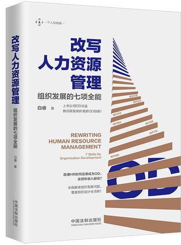 改写人力资源管理——组织发展的七项全能