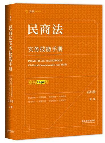 民商法实务技能手册(麦读)