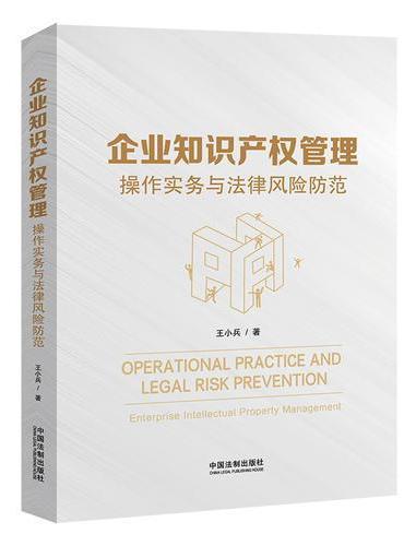 企业知识产权管理:操作实务与法律风险防范