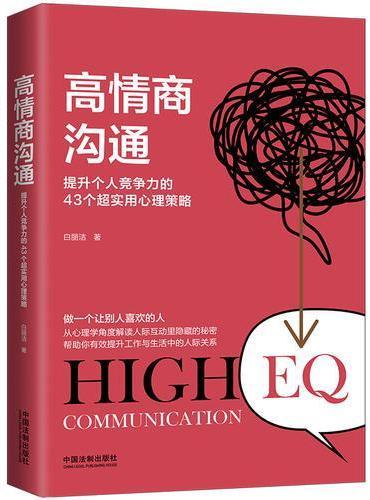 高情商沟通:提升个人竞争力的43个超实用心理策略(第2版)