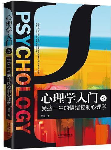 心理学入门3:受益一生的情绪控制心理学
