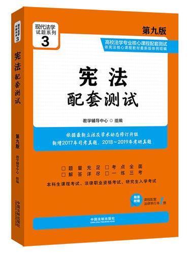 宪法配套测试:高校法学专业核心课程配套测试(第九版)