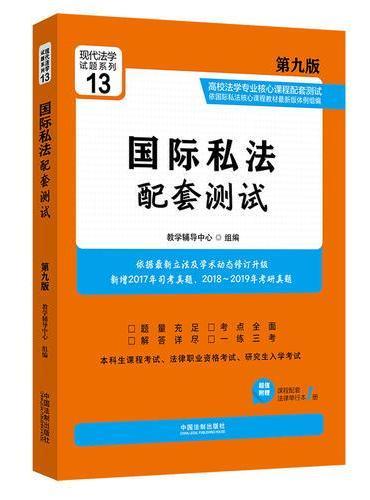 国际私法配套测试:高校法学专业核心课程配套测试(第九版)