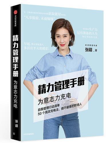 精力管理手册:时间管理专家、畅销书作家张萌新作,50个高效充电法,做不疲惫的职场人
