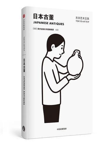 东京艺术之旅:日本古董