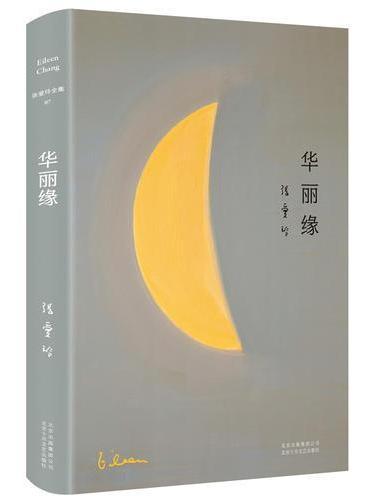 张爱玲全集07:华丽缘(精装典藏版)