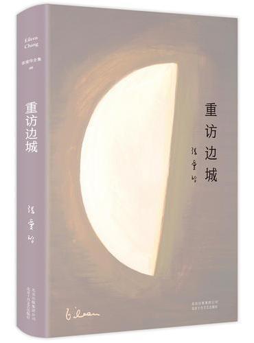 张爱玲全集08:重访边城(精装典藏版,收录张爱玲遗稿《爱憎表》)