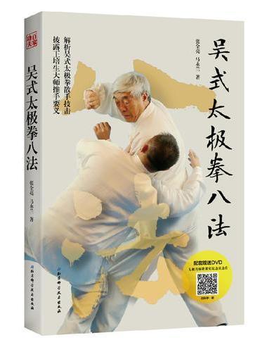 吴式太极拳八法