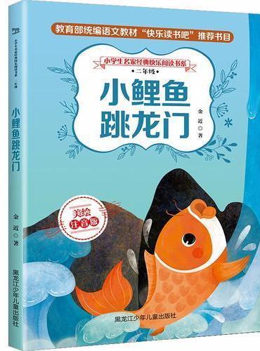 小学生名家经典快乐阅读书系 二年级 小鲤鱼跳龙门