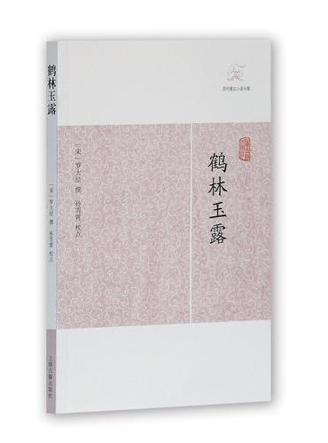 鹤林玉露(历代笔记小说大观)