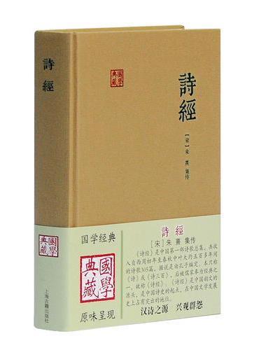 诗经(国学典藏)
