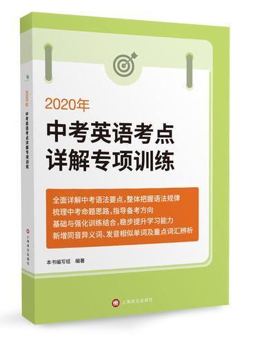 2020年中考英语考点详解专项训练