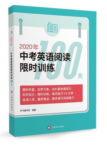 2020年中考英语阅读限时训练100天