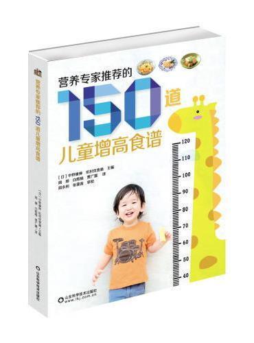营养专家推荐的150道儿童增高食谱