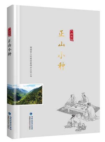 """正山小种(""""八闽茶韵""""丛书)"""