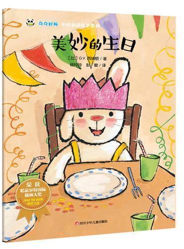 奇奇好棒 中英双语故事系列:美妙的生日