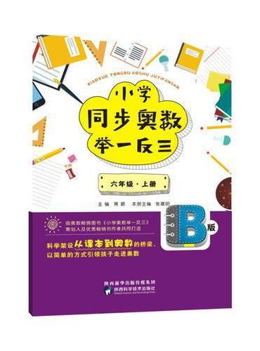 小学同步奥数举一反三:B版.六年级.上册