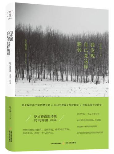 我发现自己竟这样脆弱 第七届华语文学传媒大奖×2018年度陈子昂诗歌奖×首届东荡子诗歌奖 有度文化出品