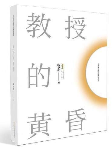 邱华栋长篇小说精品系列:教授的黄昏
