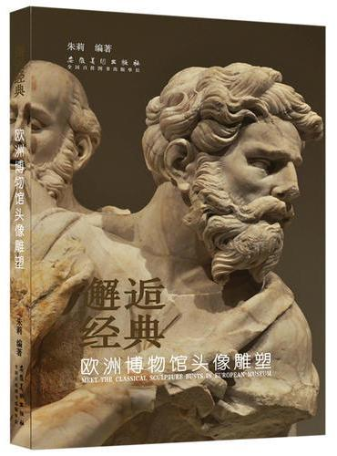 邂逅经典——欧洲博物馆头像雕塑