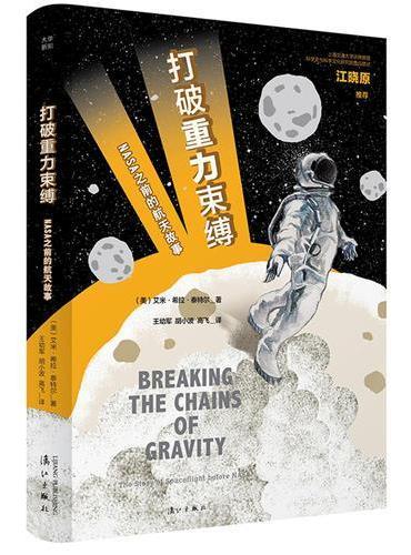 打破重力束缚:NASA之前的航天故事