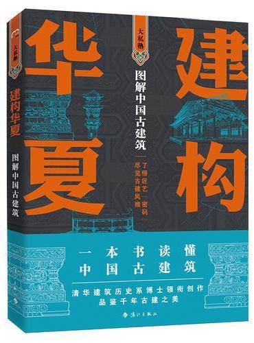 建构华夏——图解中国古建筑