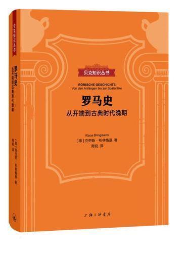 贝克知识丛书:罗马史-从开端到古典时代晚期